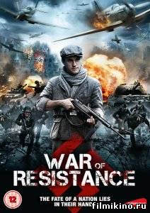 Возвращение в убежище / War of Resistance / Return to the Hiding Place (2011)