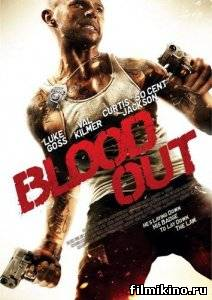 Кровь / Blood Out [2011]