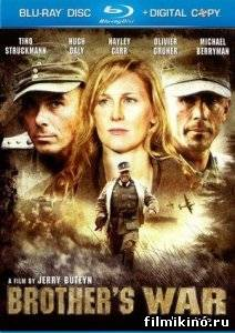 Война братьев / Brother's War (2009)