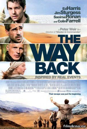Путь домой / The Way Back (2010) HDRip