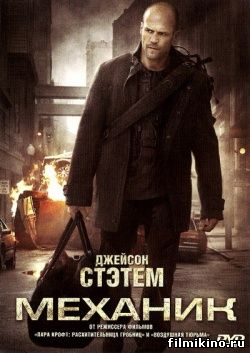 Механик/The Mechanic (2011) DVDRip онлайн