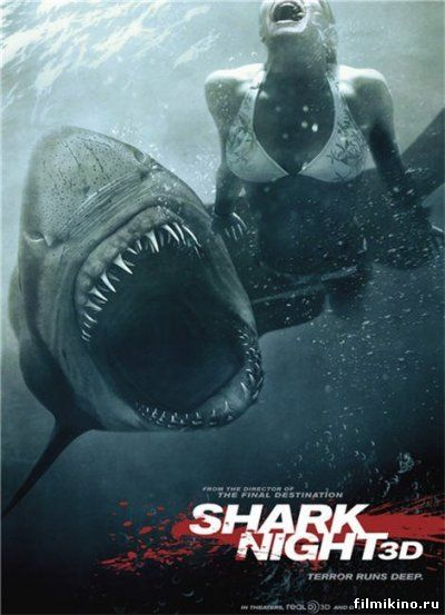 Челюсти 3D / Shark Night 3D (2011) TS