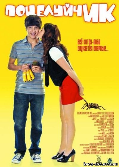 ПоцелуйчИК / Love at First Hiccup (2009) DVDRip фильм онлай