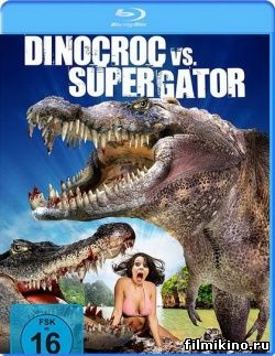 Динокрок против динозавра / Dinocroc vs. Supergator (2010) онлайн фильм