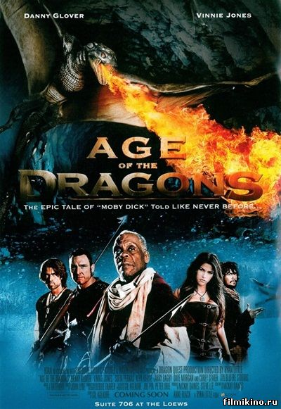 Эра драконов / Age of the Dragons (2011) фильм онлайн