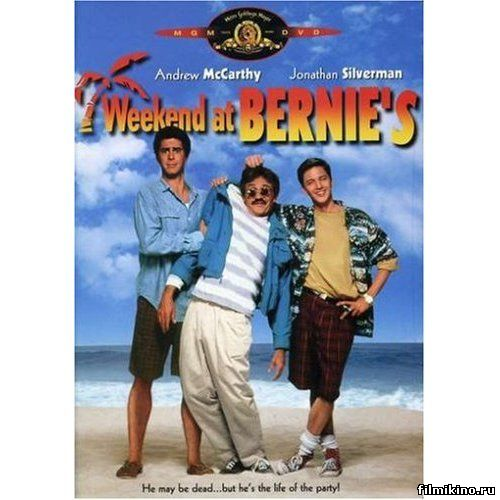 Уик-энд у Берни / Weekend at Bernie's (1989)