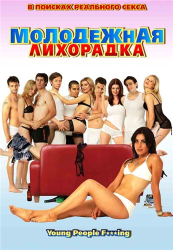 Молодежная лихорадка / Young People Fucking (2007) смотреть oнлайн