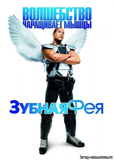 Зубная фея / Tooth Fairy (2010) DVDRip