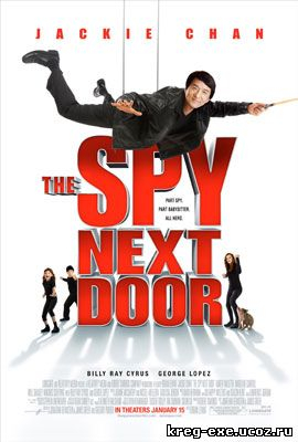 Шпион по соседству / The Spy Next Door [2009]