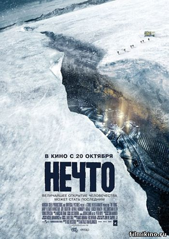 Нечто/The Thing (2011)