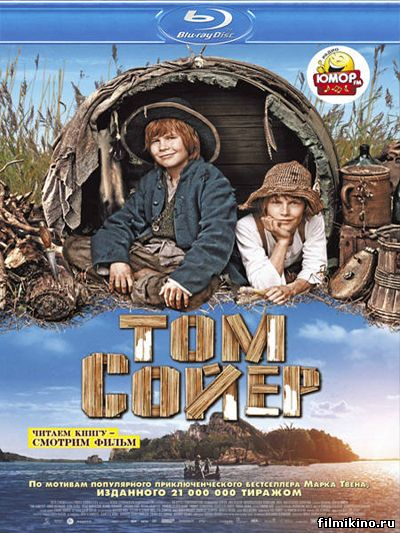 Том Сойер/Tom Sawyer (2011)